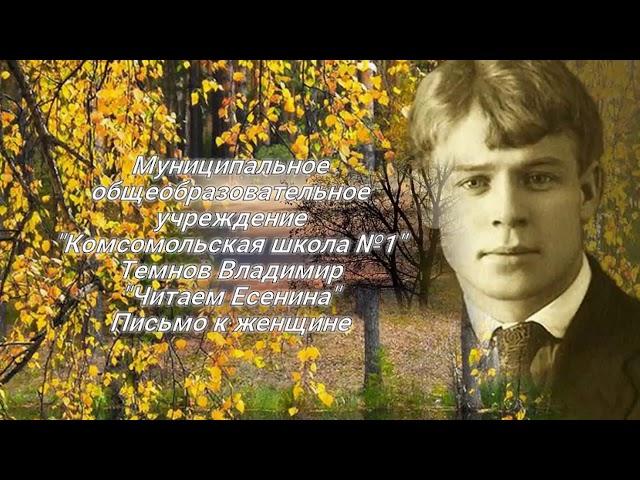 Изображение предпросмотра прочтения – ВладимирТемнов читает произведение «Письмо к женщине» С.А.Есенина