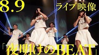 2015年8月9日に新木場STUDIO COASTにて行われた「アイドル甲子園」。 そ...
