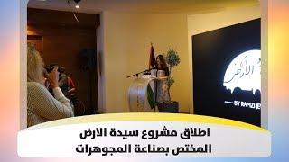 اطلاق مشروع سيدة الارض المختص بصناعة المجوهرات - تقرير فلسطين