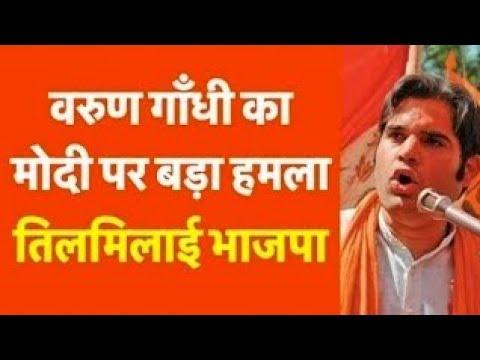 BJP नेता वरुण गांधी का PM मोदी पर हमला, तिलमिलाई भाजपा | अमीर क़र्ज़ लेकर विदेश भागे जवाब दो !