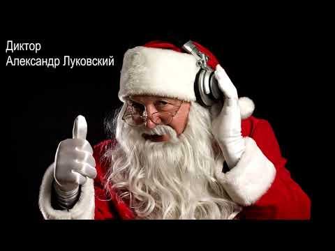 Дед Мороз Александр Луковский