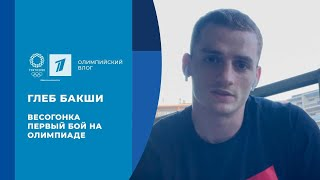 Глеб Бакши: весогонка, первый бой на Олимпиаде