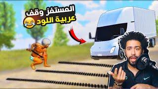 المستفز وقف عربية اللود 😂