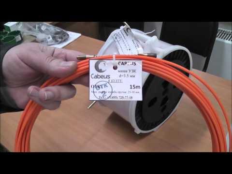 видео: Протяжка для кабеля cabeus. Миниобзор.