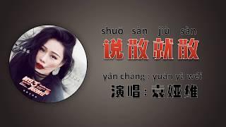 (បទចិន ប្រែខ្មែរ) shuo san jiu san - yuan ya wei (Pinyin) 说散就散 - 袁娅维(拼音)បែកក៏បែក TIA (Chinese song)