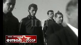 1968 USSR national team before the match with Olympique Marseille France