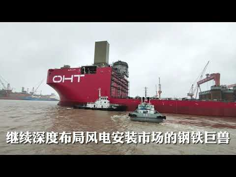 Launching OHT's 'Alfa Lift' semi-submersible offshore wind foundation installation vessel