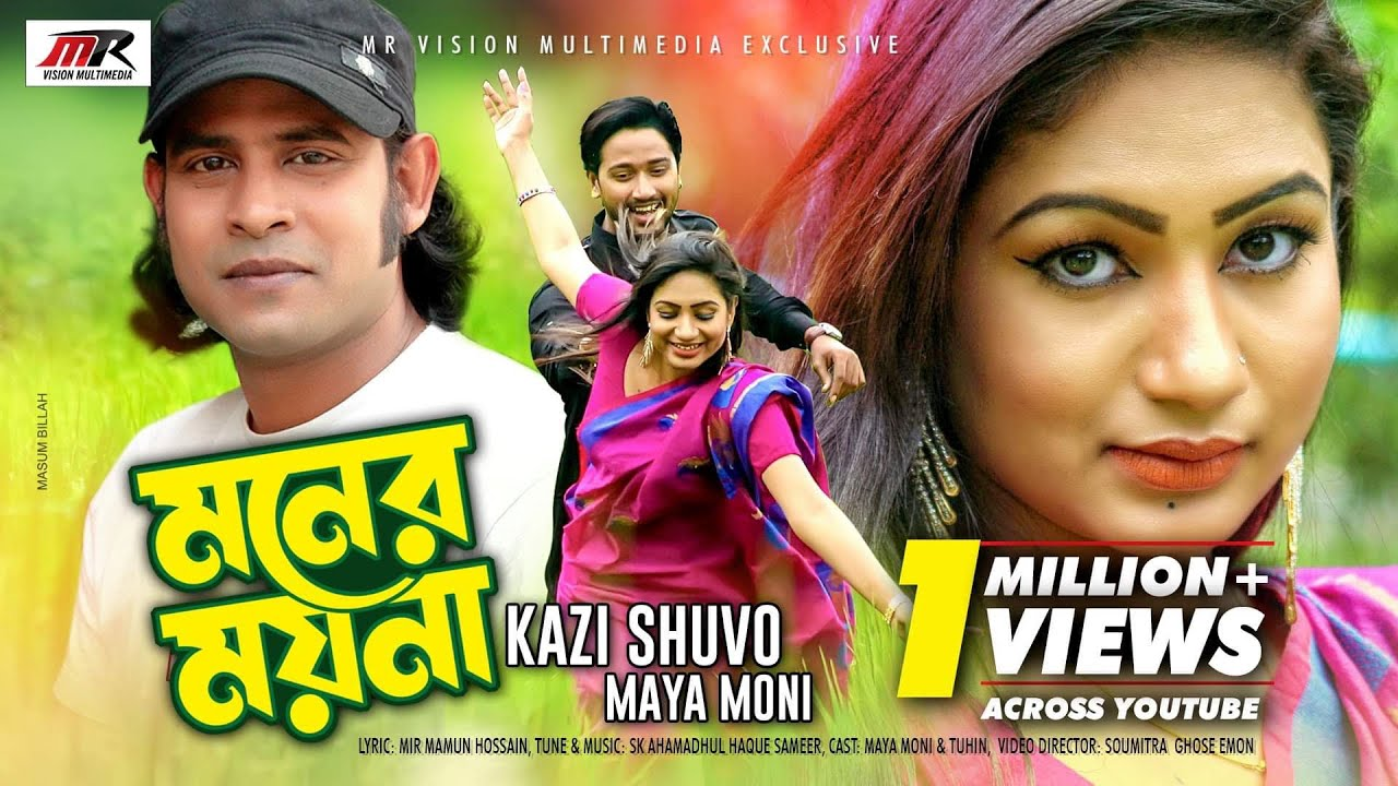 Moner Moyna Kazi Shuvo Maya Moni Sk Sameer Music Video