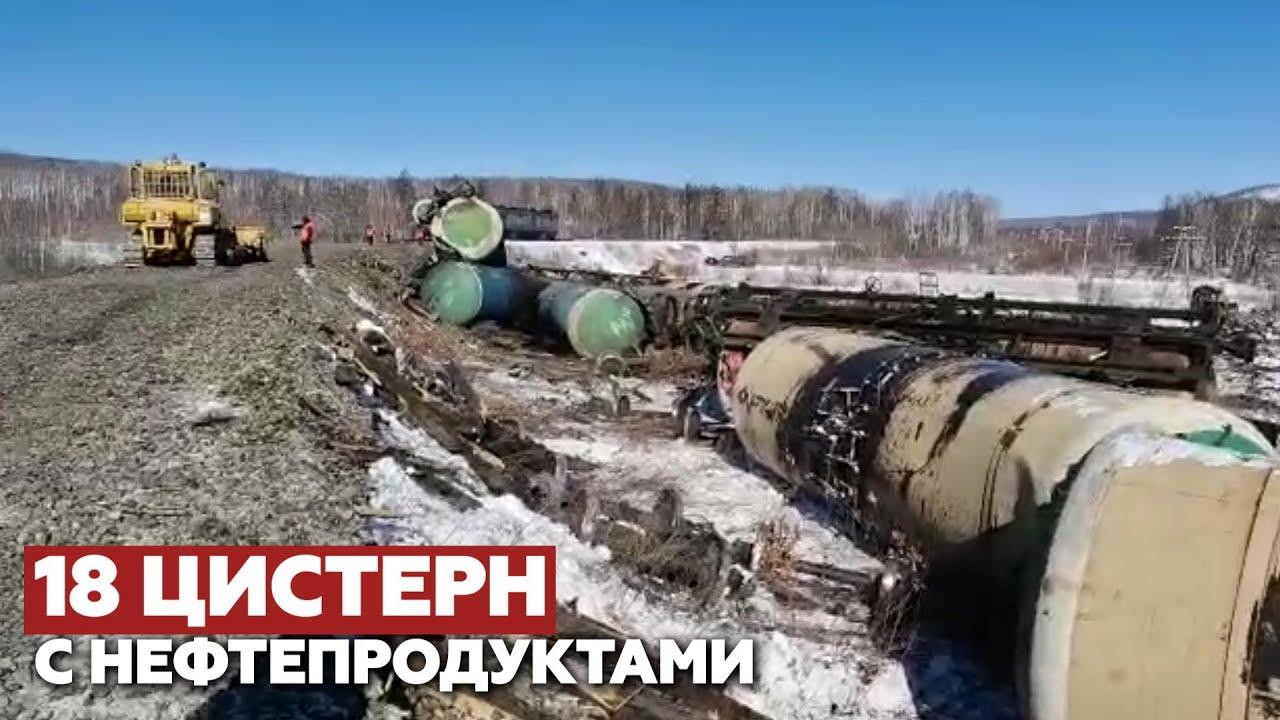 Поезд с нефтепродуктами сошёл с рельсов в Хабаровском крае