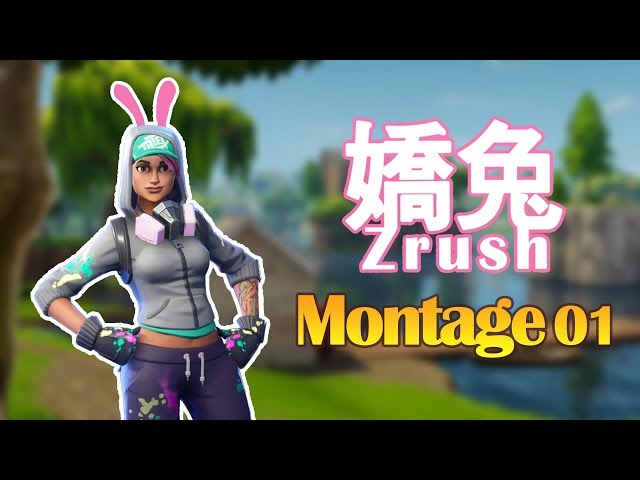 ?? Zrush ? ???? Fortnite Montage 01