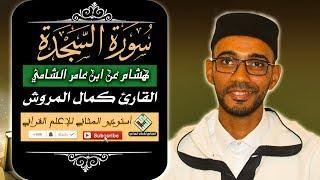 الشيخ كمال المروش. سورة السجدة .برواية هشام ابن عامر