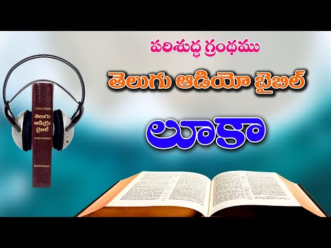 03_లూకా సువార్త, Luka Suvartha, The Gospal Of Luke, Telugu Audio Bible Full