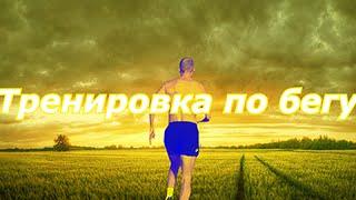 Тренировка бега. #1. Развитие выносливости.