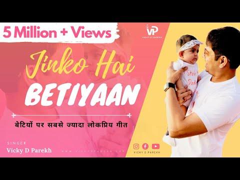 Jinko Hai Betiyaan.. जिनको है बेटियाँ Official 2018 | Vicky D Parekh | Special Beti Songs