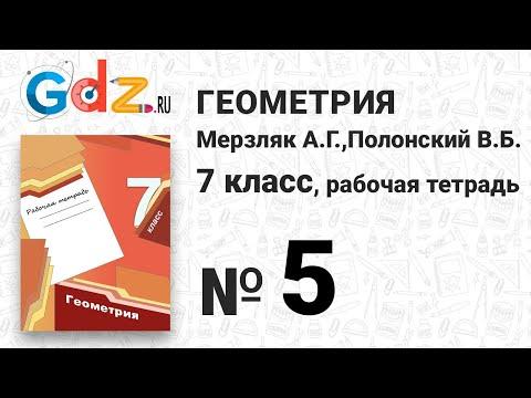№ 5 - Геометрия 7 класс Мерзляк рабочая тетрадь