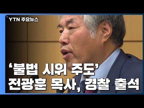 '불법 시위 주도' 전광훈 목사, 경찰 출석 / YTN