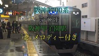 【阪神】5700系5703F 「恋」接近メロディー付き