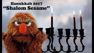 Hanukkah 2017: Shalom Sesame