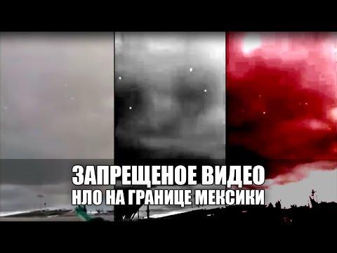 ЗАПРЕЩЕННОЕ ВИДЕО!!! ФЛОТ НЛО ВОЗЛЕ МЕКСИКИ (Новости НЛО 2017) / Инопланетяне, Пришельцы, Шок, Ужас
