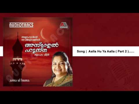 Aalla Hu Ya Aalla (2) | Asma-Ul-Husna