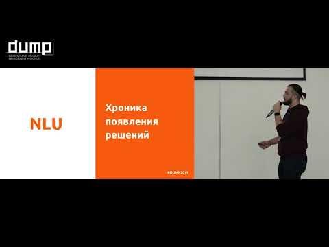 Геннадий Штех. Настоящее и будущее алгоритмов на текстах  NLP и Production
