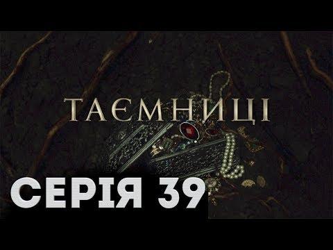 Таємниці (Серія 39)