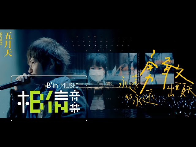 MAYDAY五月天 [ 永遠的永遠+勇敢+出頭天 ] Official Live Video