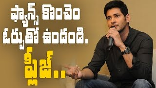 Mahesh babu requests his fans to be patient || #mahesh23 || #mahesh23firstlook