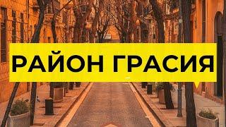 РАЙОН ГРАСИЯ, БАРСЕЛОНА. ПРЯМОЙ ЭФИР 31.10.20