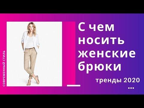 С чем носить женские брюки в 2020 тренды