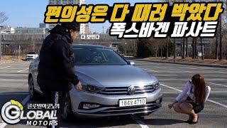 폭스바겐 역사의 산증인 파사트 GT 신형이 한국에 왔다…