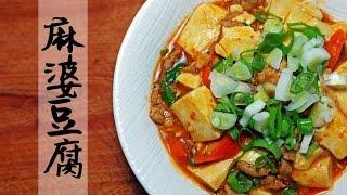 《陳媽私房》#7-超下飯麻婆豆腐作法 -マーボドウフ 作り方 Mapo Tofu Recipe 마파두부