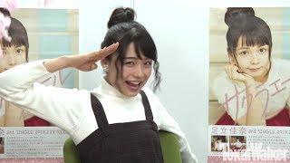 次世代の歌姫「足立佳奈」のスマホの中身を見せてもらいました!