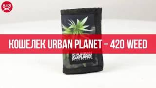 Кошелек Urban Planet - 420 Weed. Обзор