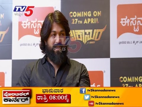 Yash 1st Interview - Exclusive | Tv5 | Rock Star Rohith | TV5 Kannada