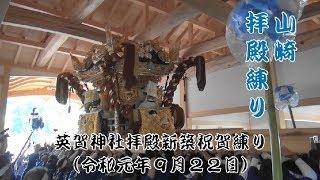 英賀神社拝殿新築祝賀練り 山崎拝殿練り(令和元年9月22日)