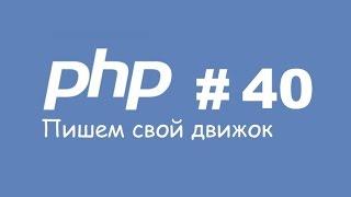 [PHP] Пишем свой движок. Информер онлайна