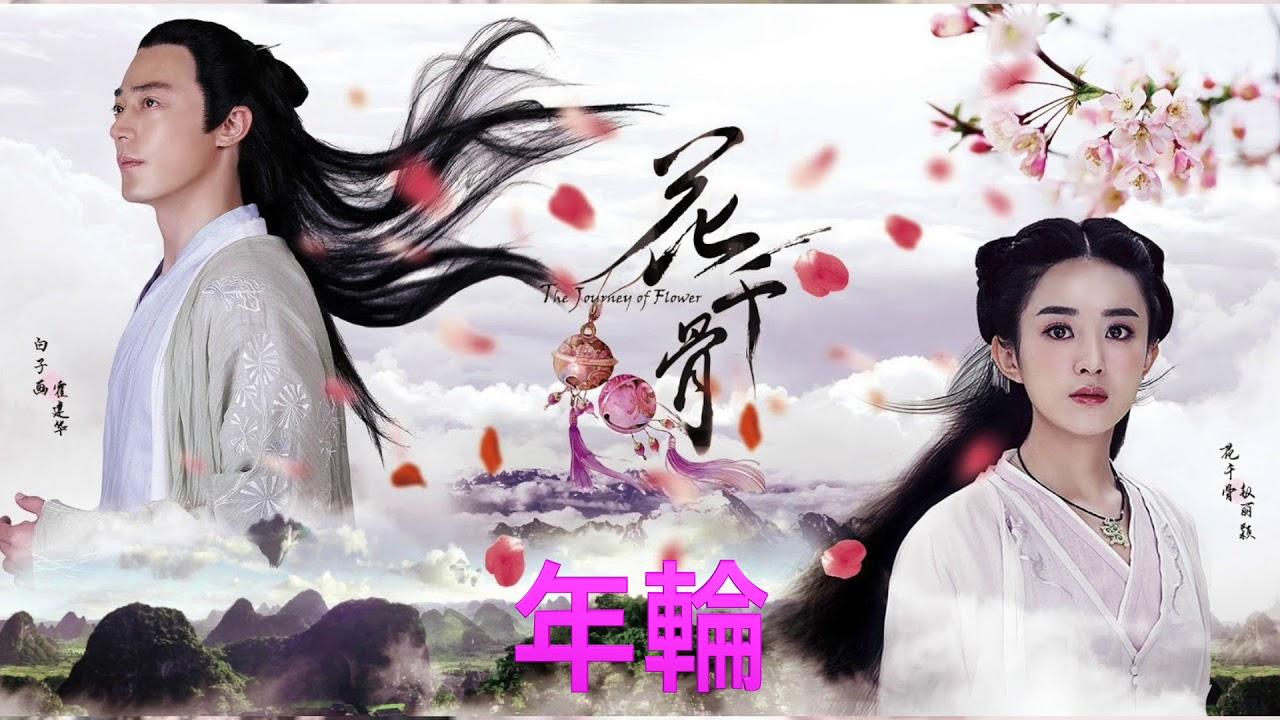 2018/2019 古裝電視劇主題曲 - YouTube