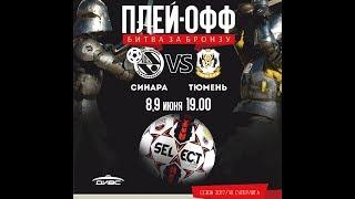 Суперлига. Матч за 3-е место. «Синара» (Екатеринбург) - «Тюмень». Третий матч