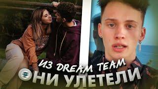 Артур, Аня и Артур улетели из Dream Team House / Dream Team House
