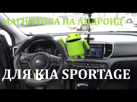 Магнитола на андроид для Kia Sportage 2016 Djavto 3360