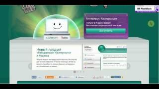 видео Антивирус для браузера яндекс скачать бесплатно