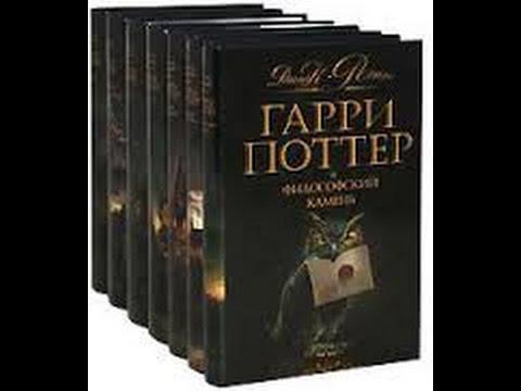 книги о гарри поттере скачать