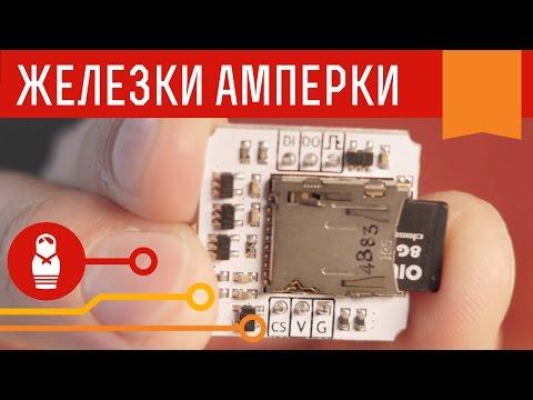 Модуль для работы с картами MicroSD и MicroSDHC для Arduino и Iskra JS. Железки Амперки
