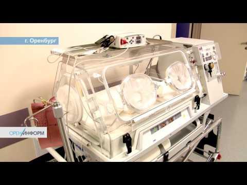 Оренбургский областной перинатальный центр – новые технологии