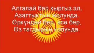 Hymne national du Kirghizistan