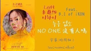 【繁體字幕】LeeHi (李遐怡/ 이하이) (feat. B.I of iKON) - NO ONE (沒有人嗎/ 누구 없소)