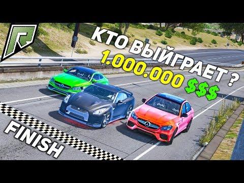 РАДМИР РП ГОНКА НА 1.000.000 ДОЛЛАРОВ В ГТА 5 ОНЛАЙН (GTA 5 ONLINE)!
