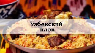 как приготовить плов.  Рецепт узбекского плова с фото и описанием