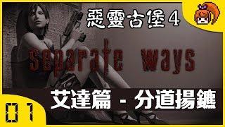 【煙爺】Resident Evil 4 / 惡靈古堡4 - (艾達篇)分道揚鑣【PC】紀錄.1